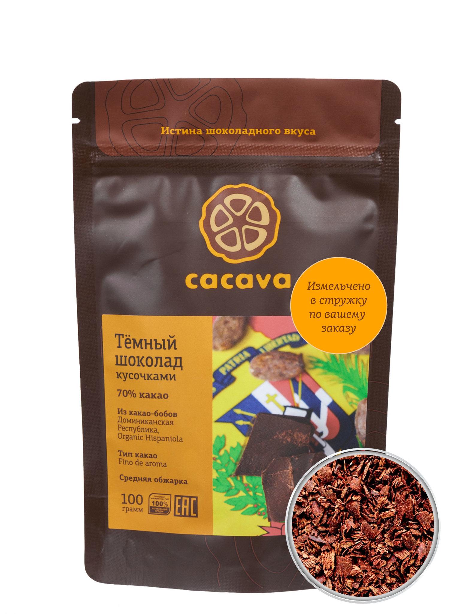 Тёмный шоколад 70 % какао в стружке (Доминикана, Organic Hispaniola), упаковка 100 грамм