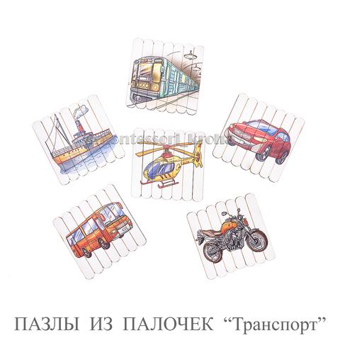 ПАЗЛЫ ИЗ ПАЛОЧЕК «Транспорт»