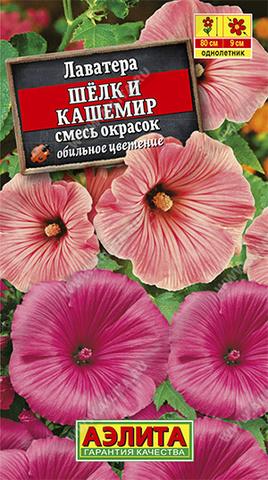 Лаватера Шелк и кашемир, смесь окрасок тип ц/п