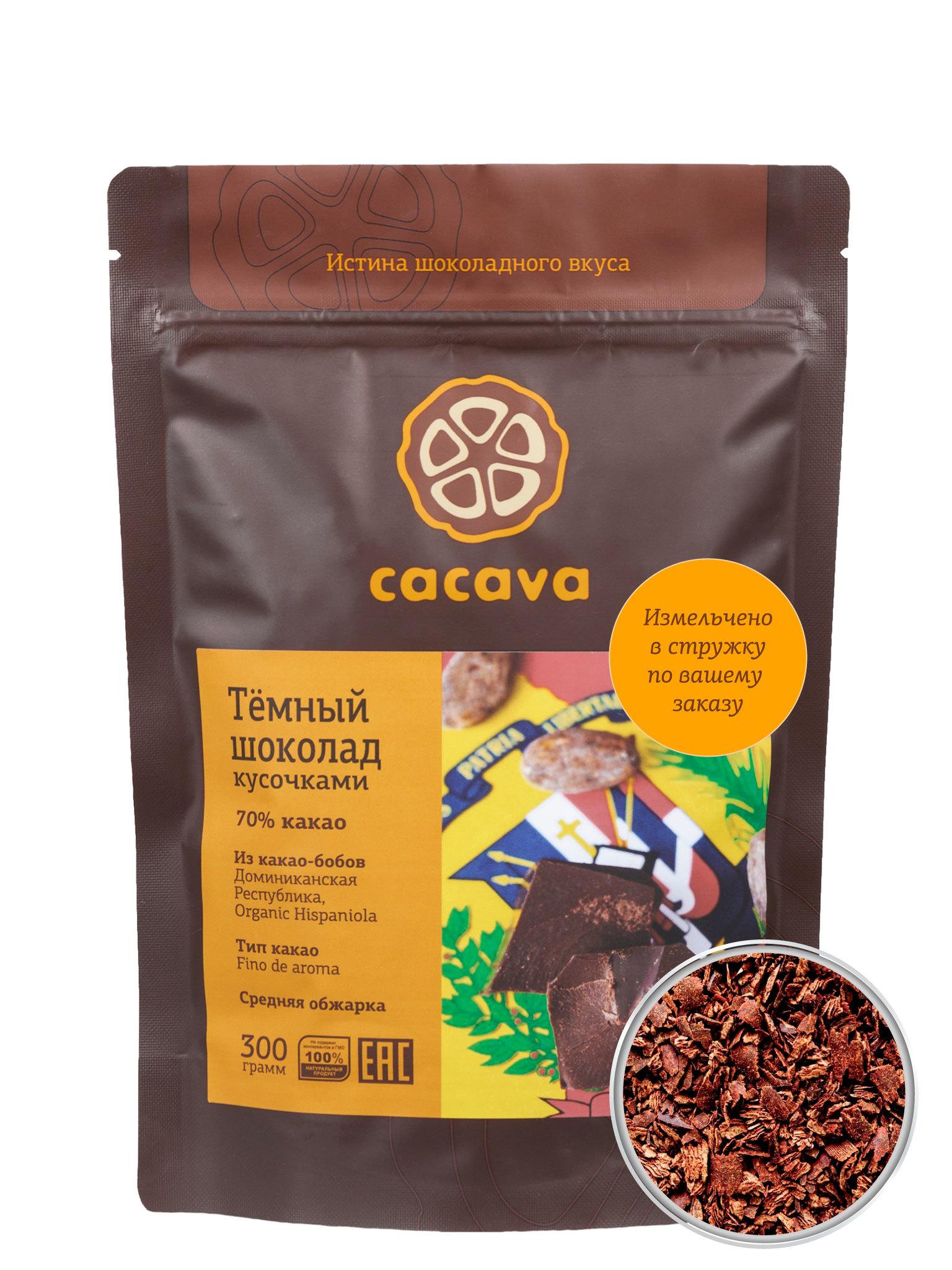 Тёмный шоколад 70 % какао в стружке (Доминикана, Organic Hispaniola), упаковка 300 грамм