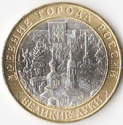 10 рублей 2016 Великие Луки