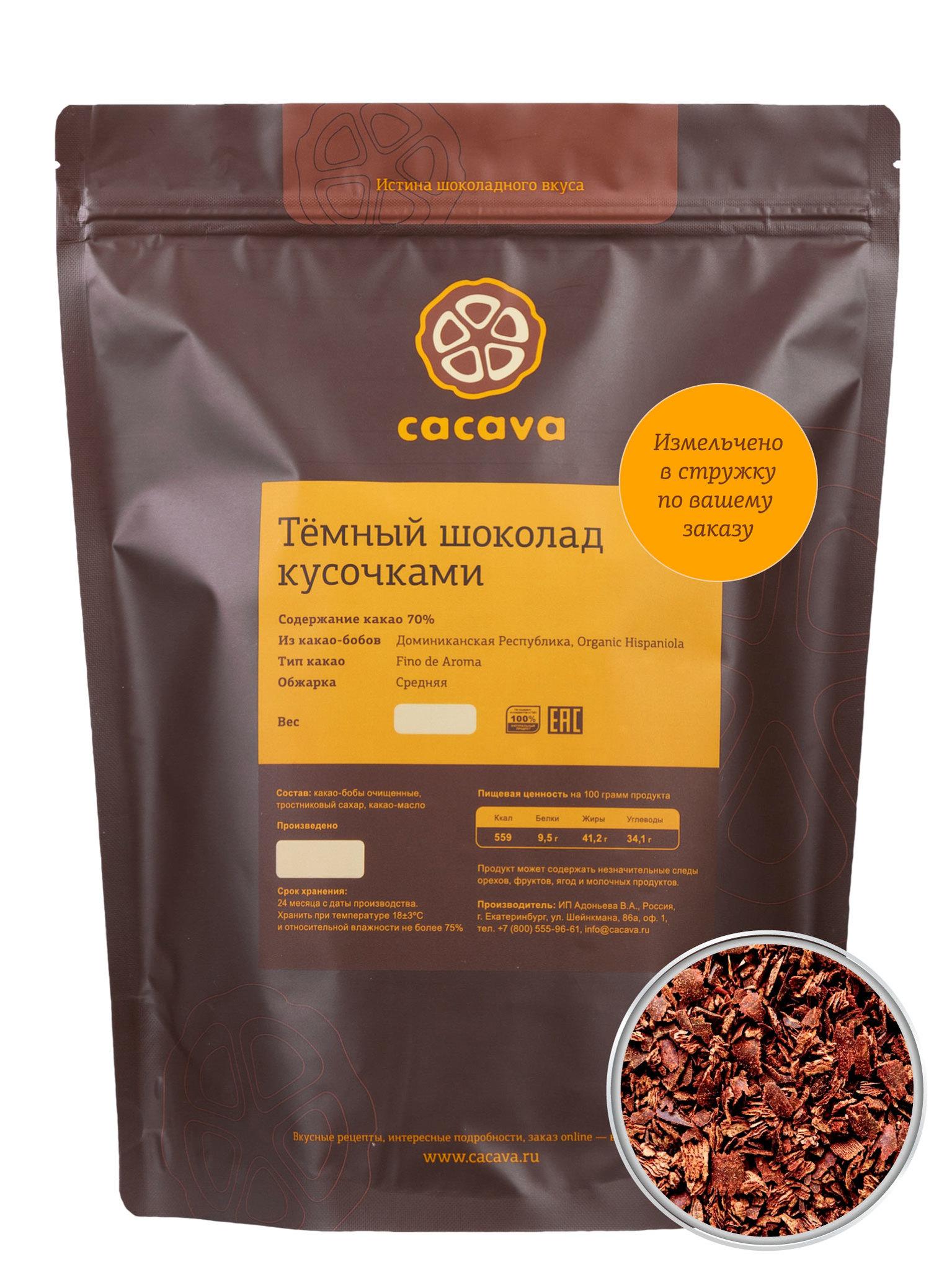 Тёмный шоколад 70 % какао в стружке (Доминикана, Organic Hispaniola), упаковка 1 кг