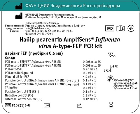 Набір реагентів AmpliSens® Influenza virus A-type-FEP PCR kit