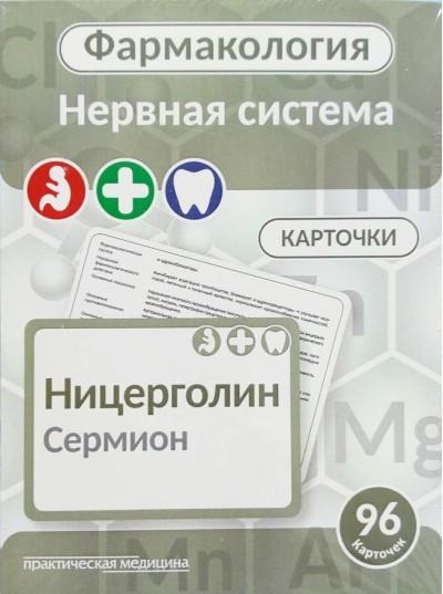 Каталог Фармакология. Нервная система Карточки (96 шт) farmakol_nerv_sist.jpg