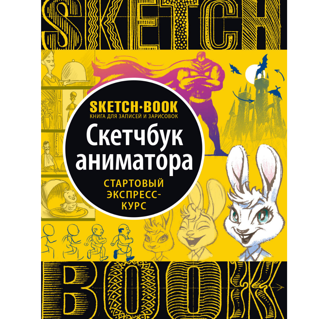 Sketchbook. Скетчбук аниматора. Стартовый экспресс-курс