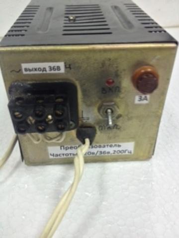 Преобразователь для МСУ-200 (220в/36в, 200 Гц)