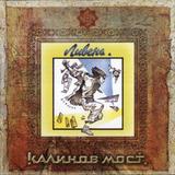 Калинов Мост / Ливень (CD)