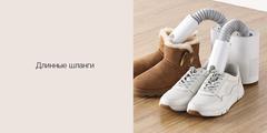 Сушилка для обуви Xiaomi Deerma Shoe Dryer