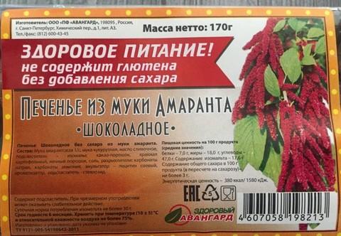Печенье из муки амаранта Шоколад б/глютен Авангард 170г