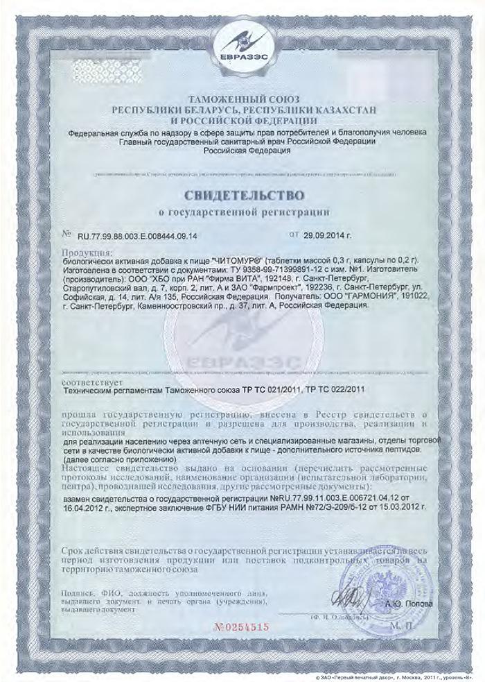 Читомур - Свидетельство о Госрегистрации