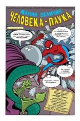 Мания величия Человека-Паука