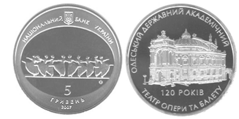 """5 гривен """"120 лет Одесскому оперному театру"""" 2007 год"""