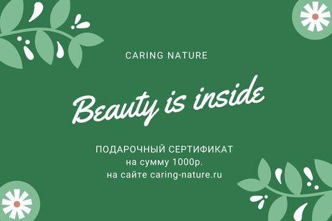 Подарочный сертификат на 1000р на CARING-NATURE.RU