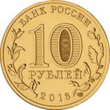 10 рублей, Города военнской славы, Гатчина