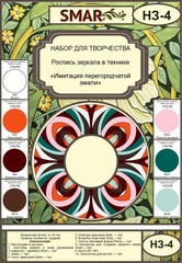 Набор для росписи зеркала №4
