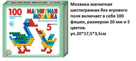 Мозаика 00961 магнитная