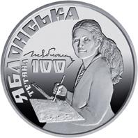 """2 гривны """"Татьяна Яблонская"""" 2017 год"""