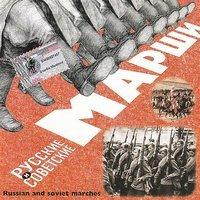 СБОРНИК: Русские И Советские Марши