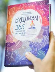 Буддизм. 365 принципов на каждый день
