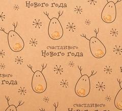 Бумага упаковочная крафтовая «Олени», 50 × 70 см, 5 листов.