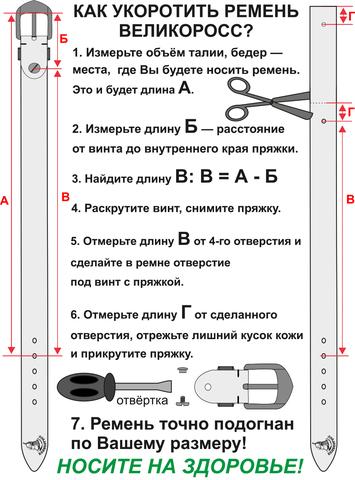 Ремень «Беломорский»