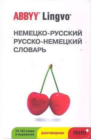 DEUTSCH Немецко-русский, русско - немецкий словарь. Abbyy lingvo mini+. Словарь + разговорник