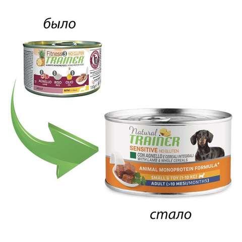 Влажный корм для собак TRAINER Natural No Gluten, при чувствительном пищеварении, ягненок, с цельными злаками (для мелких и карликовых пород)
