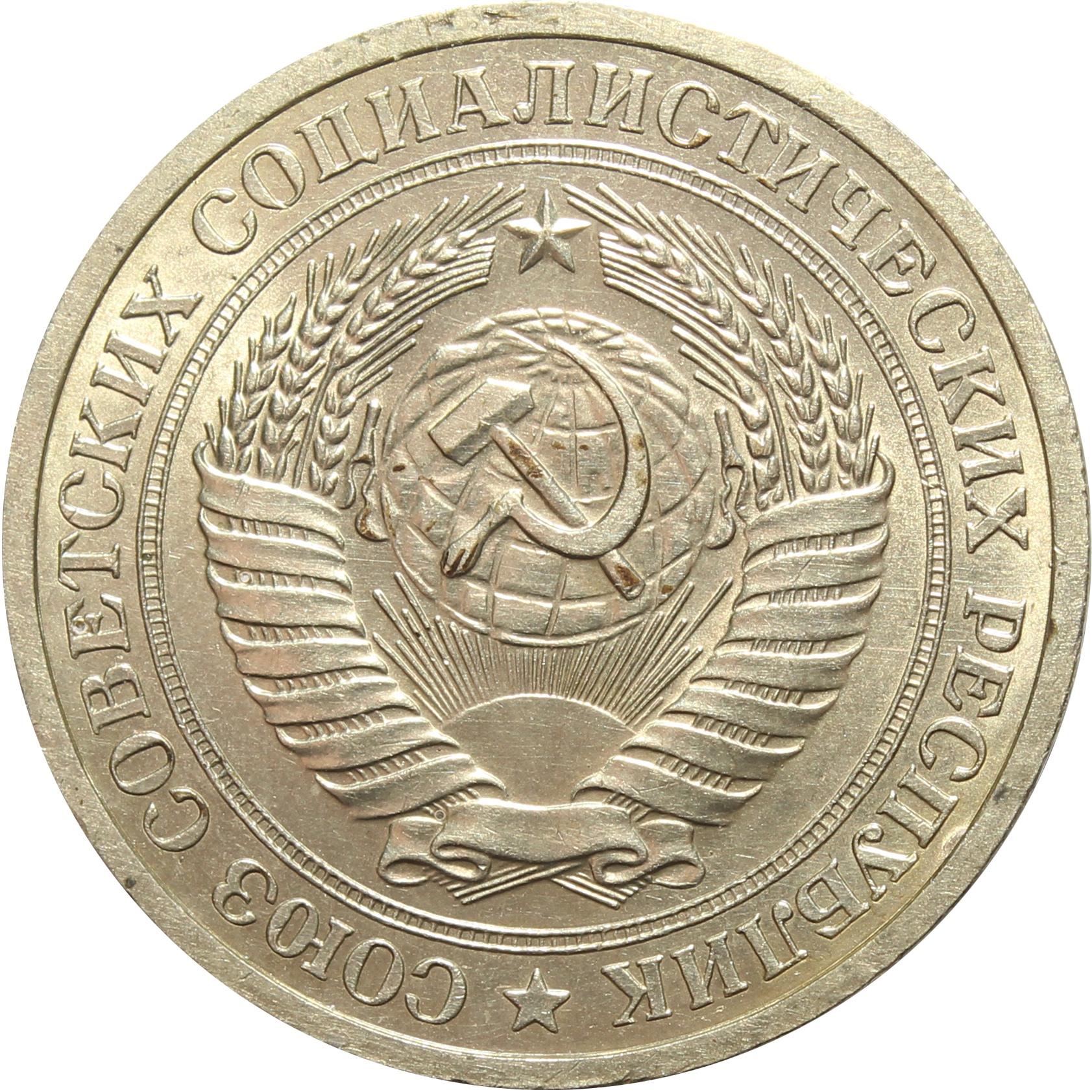 1 рубль 1969 год XF-
