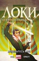 Локи: Агент Асгарда. Том 1. Доверьтесь мне