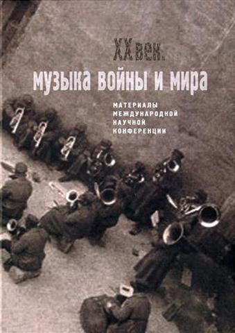Двадцатый век. Музыка войны и мира.