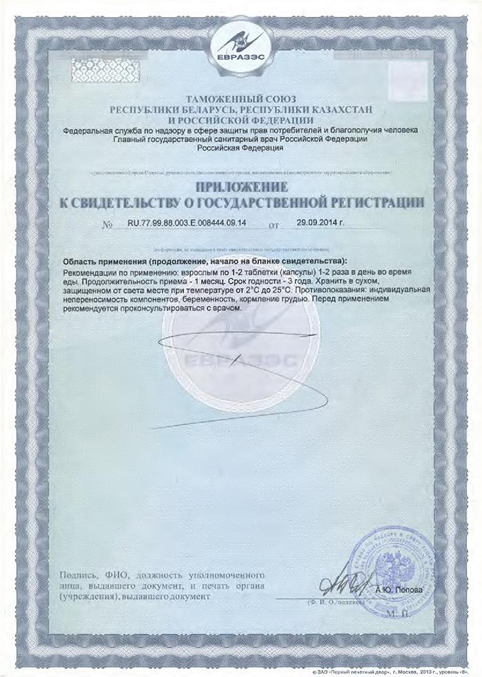 Читомур - Свидетельство о Госрегистрации приложение