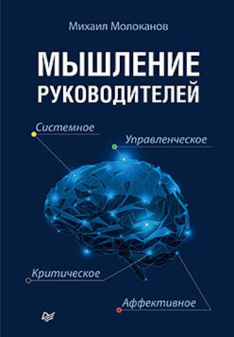 Мышление руководителей: системное, управленческое, критическое, аффективное