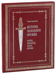 История холодного оружия: корды, кинжалы, ножи, штыки.