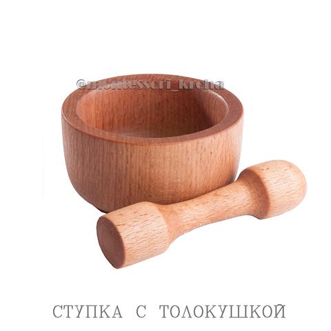 СТУПКА С ТОЛКУШКОЙ