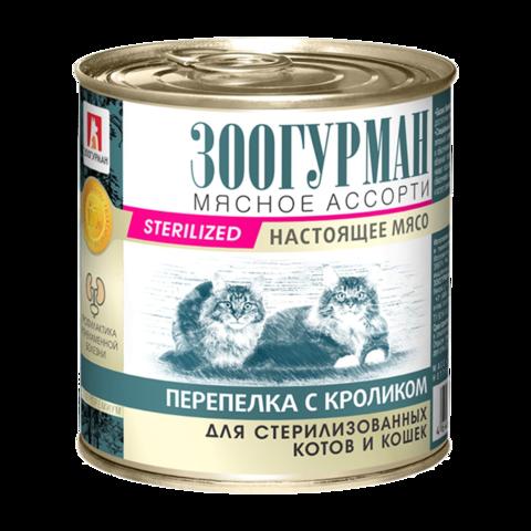 Зоогурман Мясное ассорти Консервы для стерилизованных котов и кошек с перепелкой и кроликом (Банка)