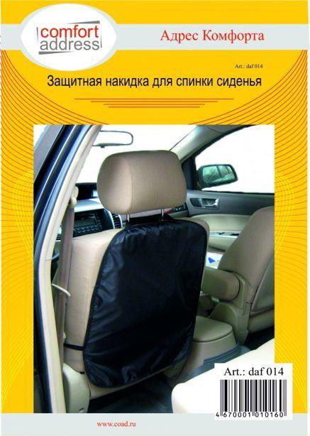 Защита спинки переднего сиденья Comfort Address