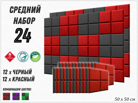 6м² акустический поролон ECHOTON GRID 500  red/black  24  pcs