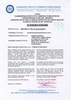 Топливо для биокаминов bio-Deco сертификат