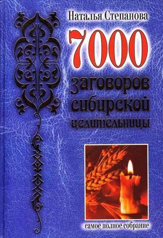 7000 заговоров сибирской целительницы.Самое полное собрание