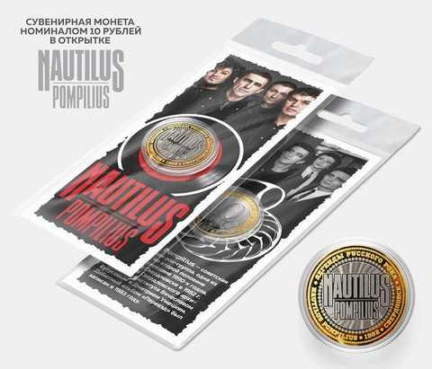 """Сувенирная монета 10 рублей """"Nautilus  Pompilius"""" в подарочной открытке"""