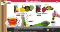 Ситечко для заваривания чая «Клубника» 20х5х2 см
