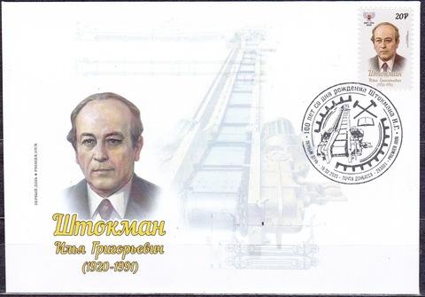 Почта ДНР (2020 02.18.) Штокман И.Г.-КПД