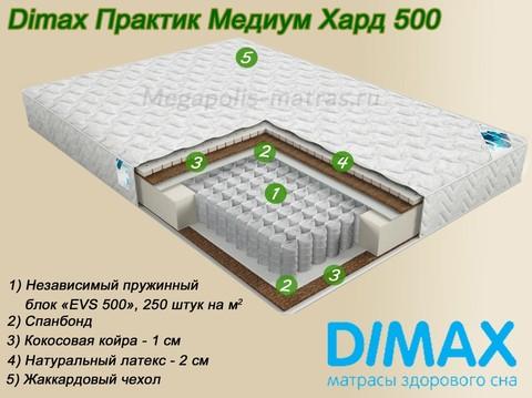 Матрас Димакс Практик Медиум Хард 500 на Мегаполис-матрас