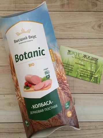 Колбаса пшеничная BIO Botanik 0.3кг ВВ