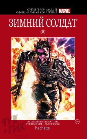Супергерои Marvel. Официальная коллекция №57. Зимний Солдат