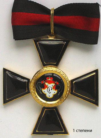 Орден св. Владимира парадный (копия)