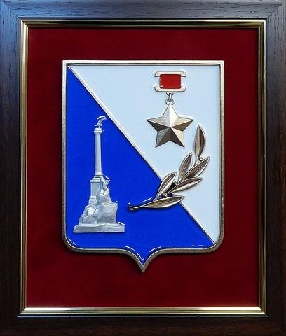 """Плакетка """"Герб Севастополя"""" в раме"""