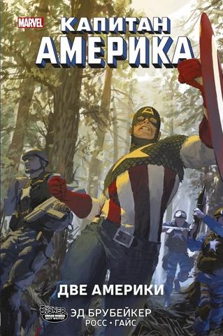 Капитан Америка. Две Америки