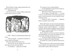 Ведьмина служба доставки. Книга 1