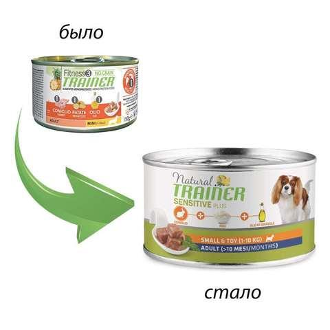 Влажный корм для собак TRAINER Natural Plus, при чувствительном пищеварении, кролик, с рисом (для мелких и карликовых пород)